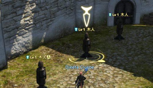 【PS4】パッドヒーラーの敵味方をタゲるやり方【マクロも有り】